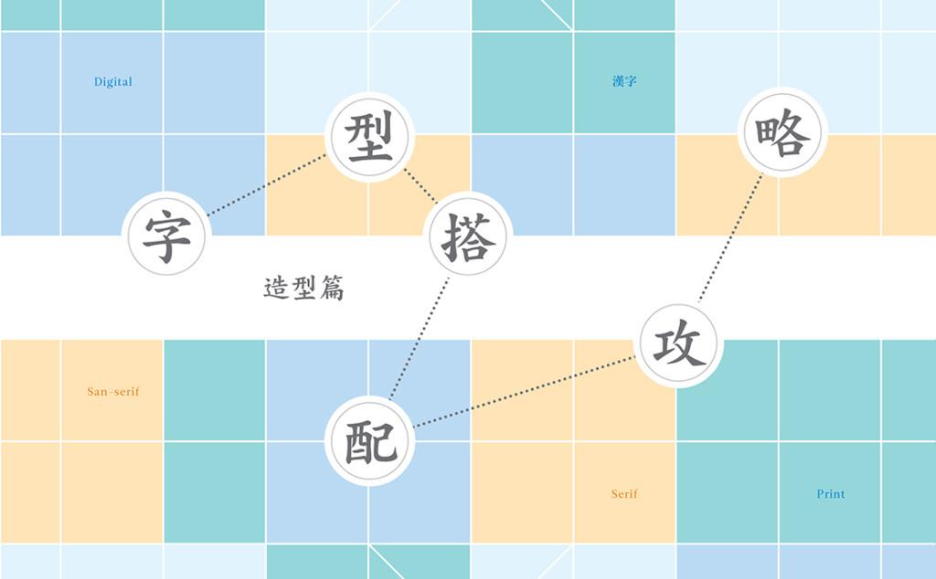 字型搭配攻略(下)-cover-2