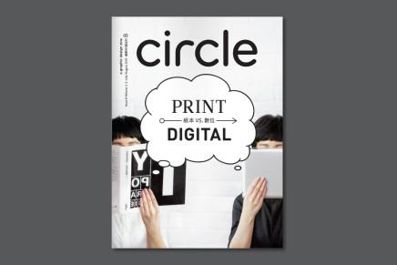 第8期:紙本 VS. 數位