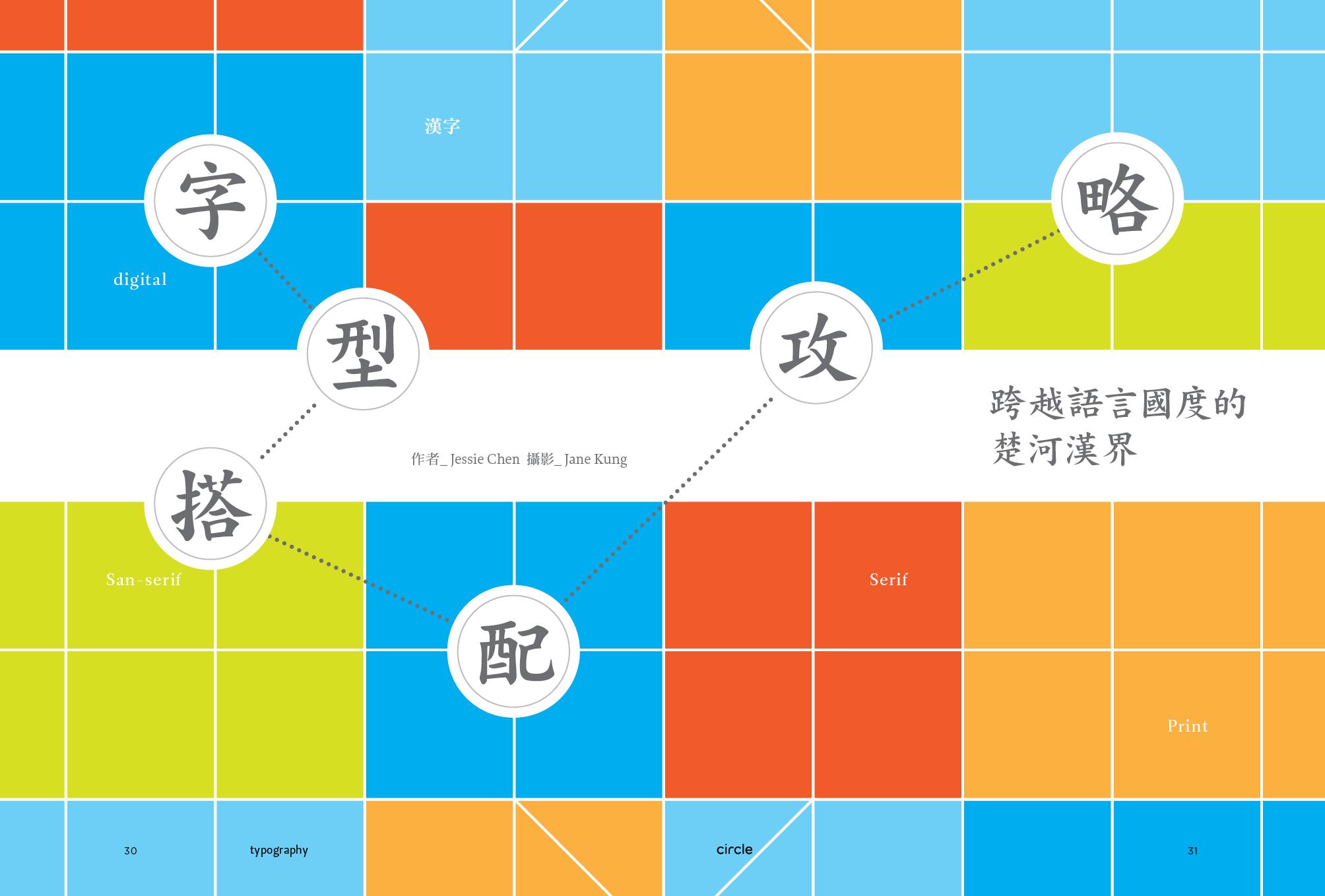 Circle 5-4_spread 3_201501-02