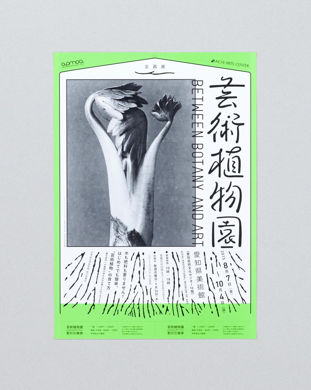 shokubutsu-111