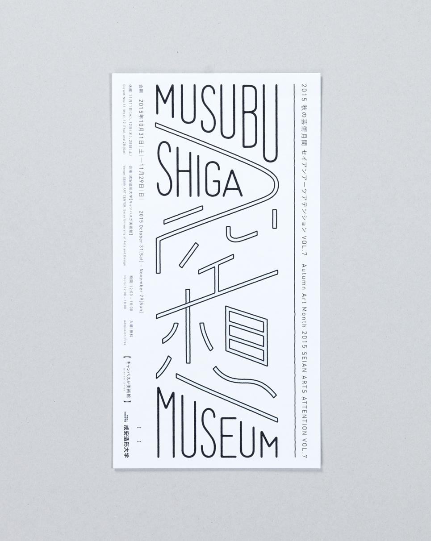 musubu1-1