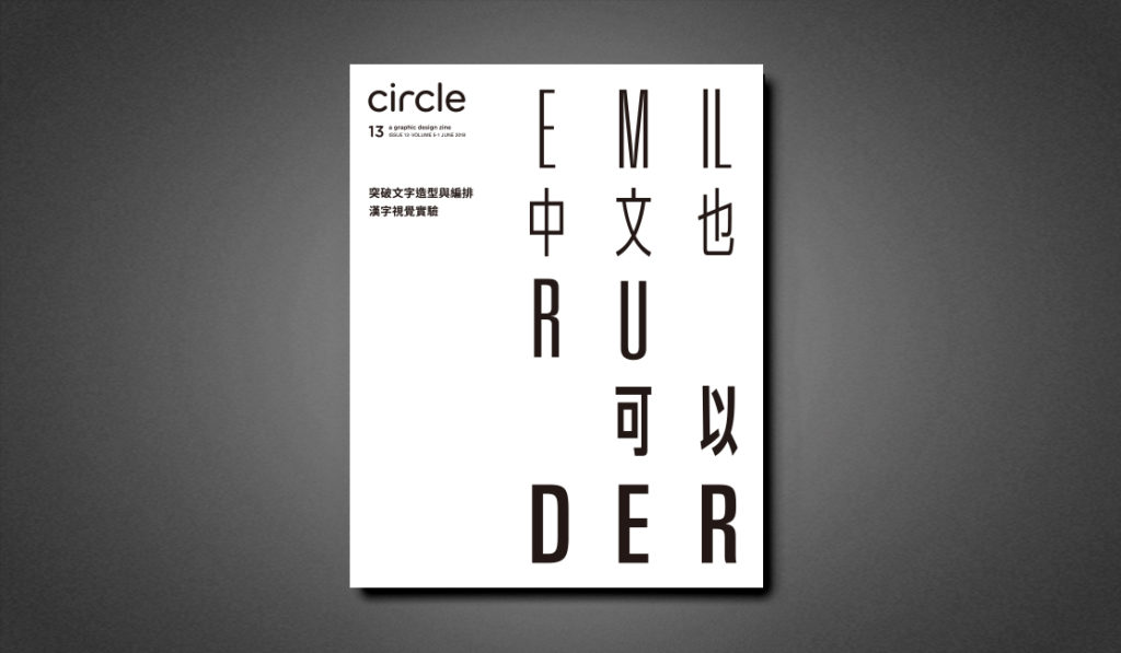circle13cover_1