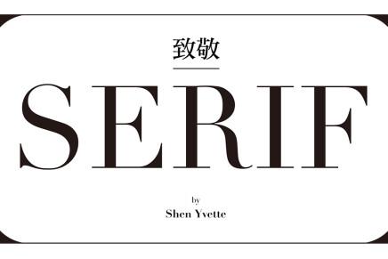 2015 ─ 向 Serif 致敬