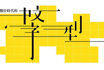 數位時代的中文字型趨勢:設計、市場與銷售