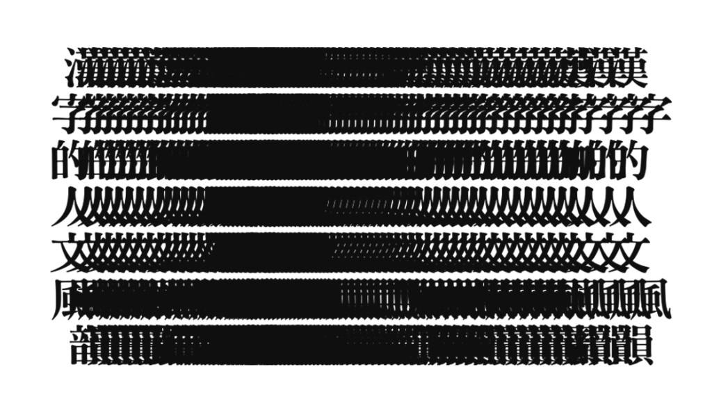 漢字的人文風韻-cover-2