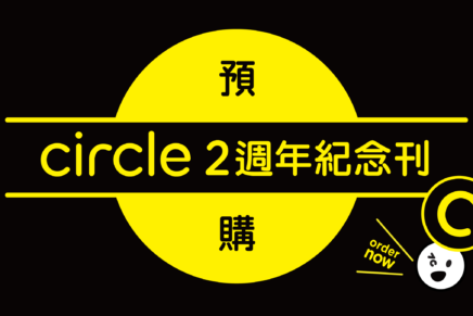 circle 兩週年紀念刊,關於台灣的平面設計