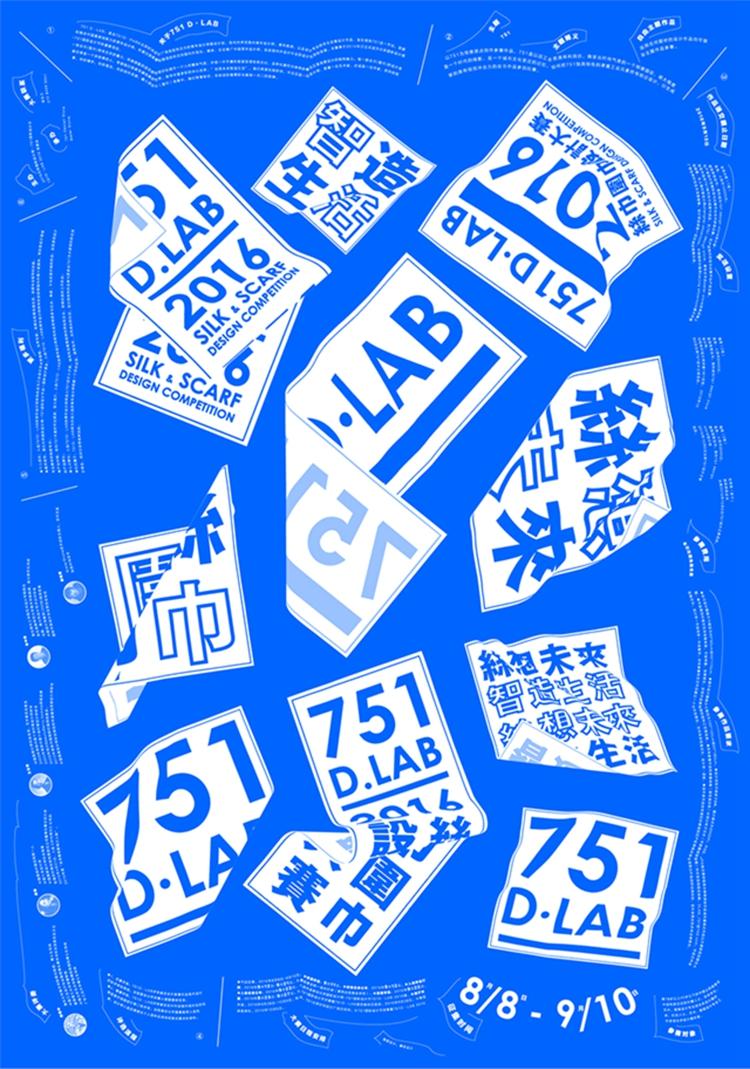 751海报2