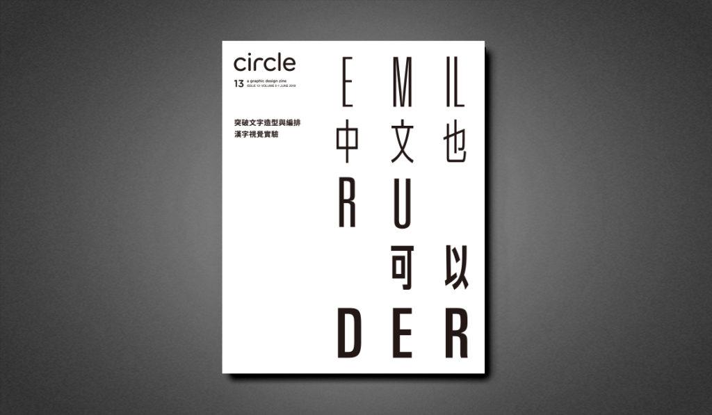 circle13cover_1
