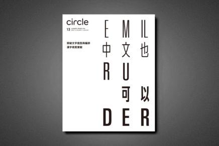 第13期:Emil Ruder 中文也可以